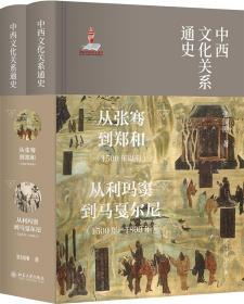 中西文化关系通史