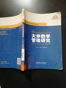大学教学管理研究