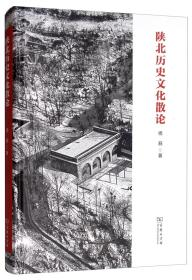 陕北历史文化散论