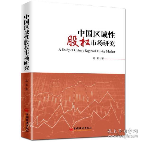 中国区域性股权市场研究