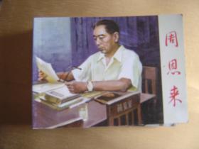 北京小学生连环画 周恩来