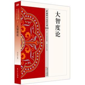 中国佛学经典宝藏7:大智度论
