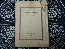 生活读书新知三联书店1953年版艾思奇著历史唯物论