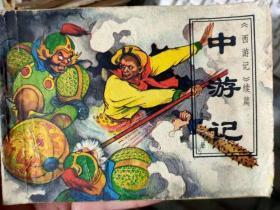 《《西游记》续篇 中游记 第二册》居庸关大圣悼香魂 紫禁城八戒拒赴宴