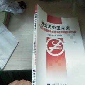 控烟与中国未来 : 中外专家中国烟草使用与烟草控制联合评估报告+烟草危害与烟草控制   2本合售