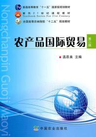 农产品国际贸易 第2版 第二版 温思美 中国农业出版社 9787109157798