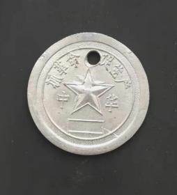 文革时期:中华-抓革命促生产铝牌