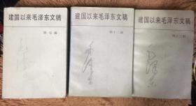 建国以来毛泽东文稿 第十三册 [1969.1.-1976.7.] 1998年一版一印30000册 最后一集、大缺本