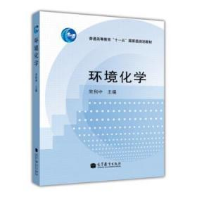 环境化学 朱利中 9787040330465 高等教育出版社