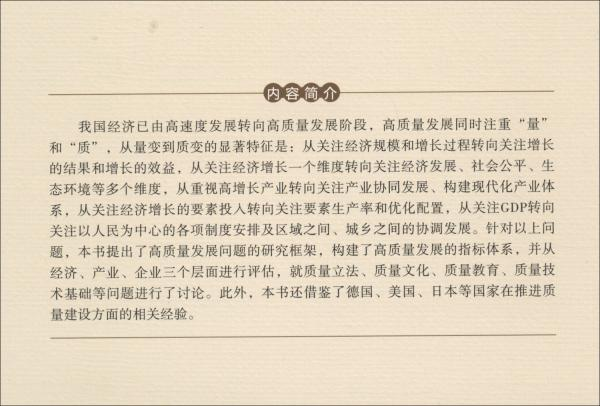 中国经济高质量发展:基于产业的视角