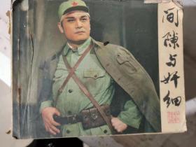 《间隙与间隙》哈尔滨话剧院演出