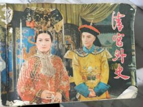 《清宫外史》上海人民艺术剧院演出