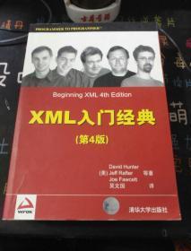 XML入门经典