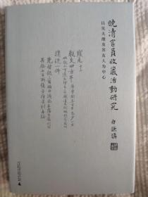 晚清官员收藏活动研究 (签名本)