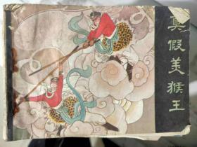 《真假美猴王(根据同名京剧)》
