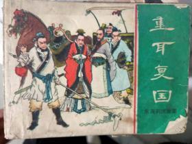 东周列国故事 《重耳复国》