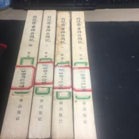 脂砚斋重评石头记  人民文学(共四册)