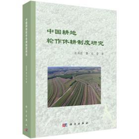 中国耕地轮作休耕制度研究