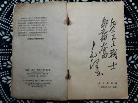 生活读书新知三联书店1962年出版穆欣著韬奋