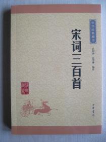 宋词三百首(中华经典藏书,49折)