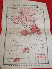 珍贵历史解放区1954年(抗日战争时期解放区形势图)华南华中华北解放区