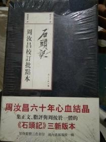 石头记(竖排繁体):周汝昌校订批点本