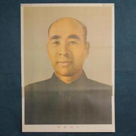 林彪同志 标准像 无帽-约高75厘米宽51厘米 宣传画