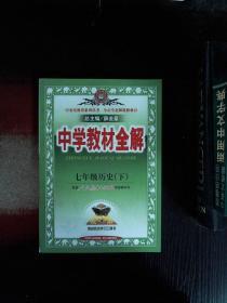 中学教材全解:7年级历史(下)(配人民教育出版社实验教科书)