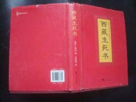 西藏生死书.
