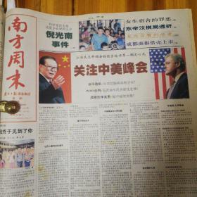 关注中美峰会!倪光南事件!迷阳,是荆棘——与我的读者暂别,龙印台。《南方周末》