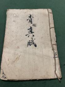 千金赋手抄本(抄满整整28页)