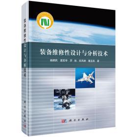 装备维修性设计与分析技术