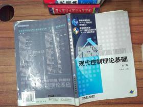 """现代控制理论基础(第2版)/普通高等教育""""十一五""""国家级规划教材"""