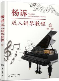 杨诉成人钢琴教程(2)