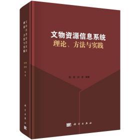 文物资源信息系统理论、方法与实践9787030628312科学周勇,刘彦编著