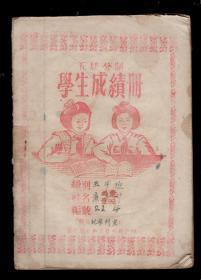 1956年陕西周至纪家村《五级分制学生成绩册》一册38页