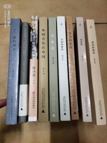 陈丹青作品集:无知的游历、纽约琐记、外国音乐在外国、我们这个时代的怕和爱、笑谈大先生、荒废集、草草集、多余的素材、谈话的泥共9本合售!