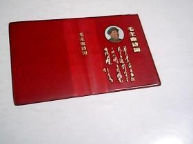 毛主席诗词---红塑料书皮