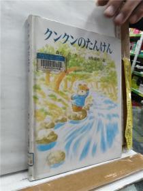 クンクンのたんけん  森山京 作  土田义晴  绘  日文原版16开儿童绘本  小峰书店出版