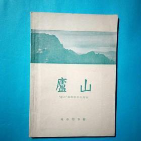 庐山  17页蓝印图片  60年代品好 有37×26cm庐山略图 江西风景名胜旅游景点