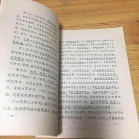 论十大关系(16开本)