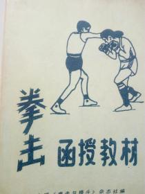拳击函授教材