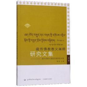 藏传佛教教义阐释研究文集:第八辑:藏传佛教与爱国思想研究专辑