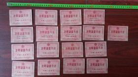 中国人民银行,内蒙古活期存折。1960-1964年,17个合拍。