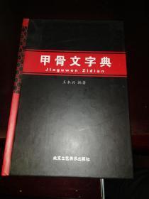 甲骨文字典  (w)