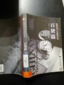 杭州老字号系列丛书:百货篇