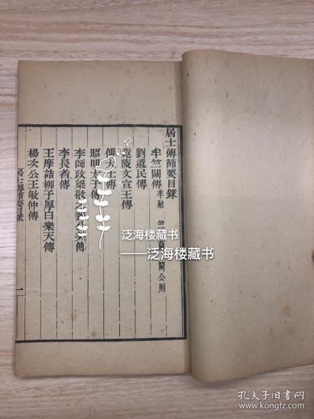 佛教典籍【居士传节要【1册全,民国刻本】