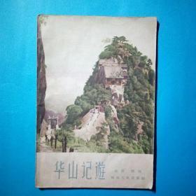 华山记游  8页照片陕风旅游景点风景名胜 1957年初版