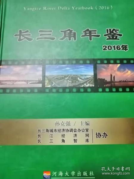 长三角年鉴2016