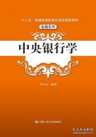 """正版图书现货 中央银行学(""""十三五""""普通高等教育应用型规划教材·金融系列)"""